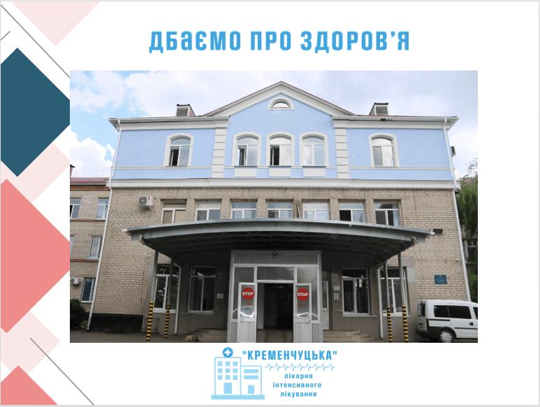 Больница интенсивного лечения «Кременчугская»