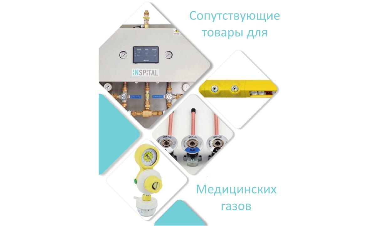 Сопутствующие товары для медицинских газов