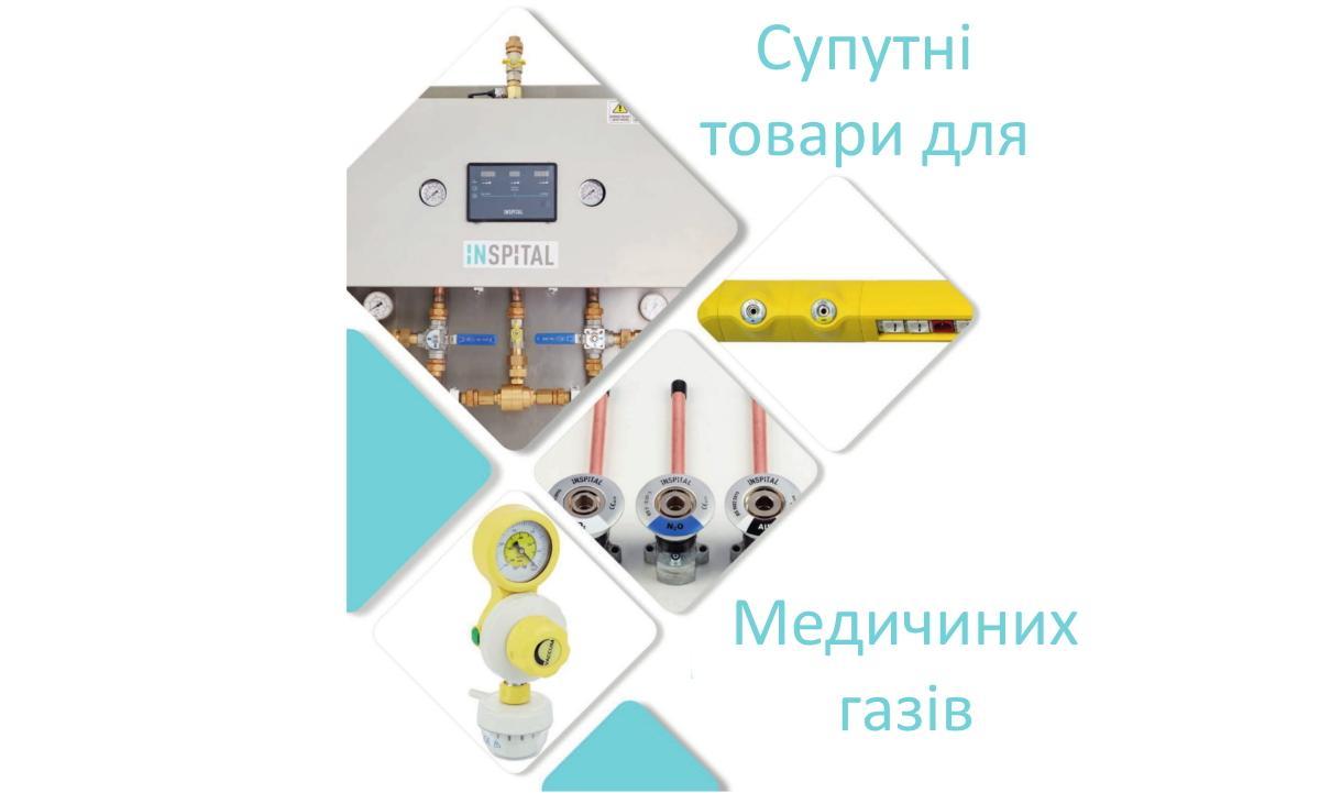 Супутні товари для медичних газів