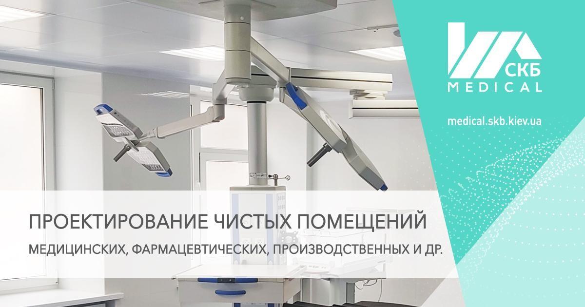проектирование чистых помещений для фармацевтики и медицины