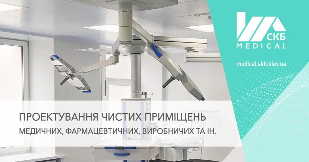 проектування чистих приміщень для фармацевтики та медицини