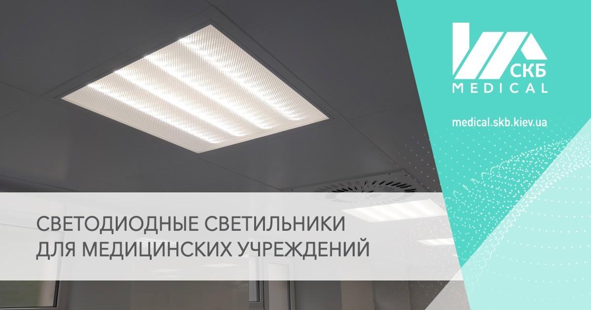 светильник светодиодный для медицинских учреждений