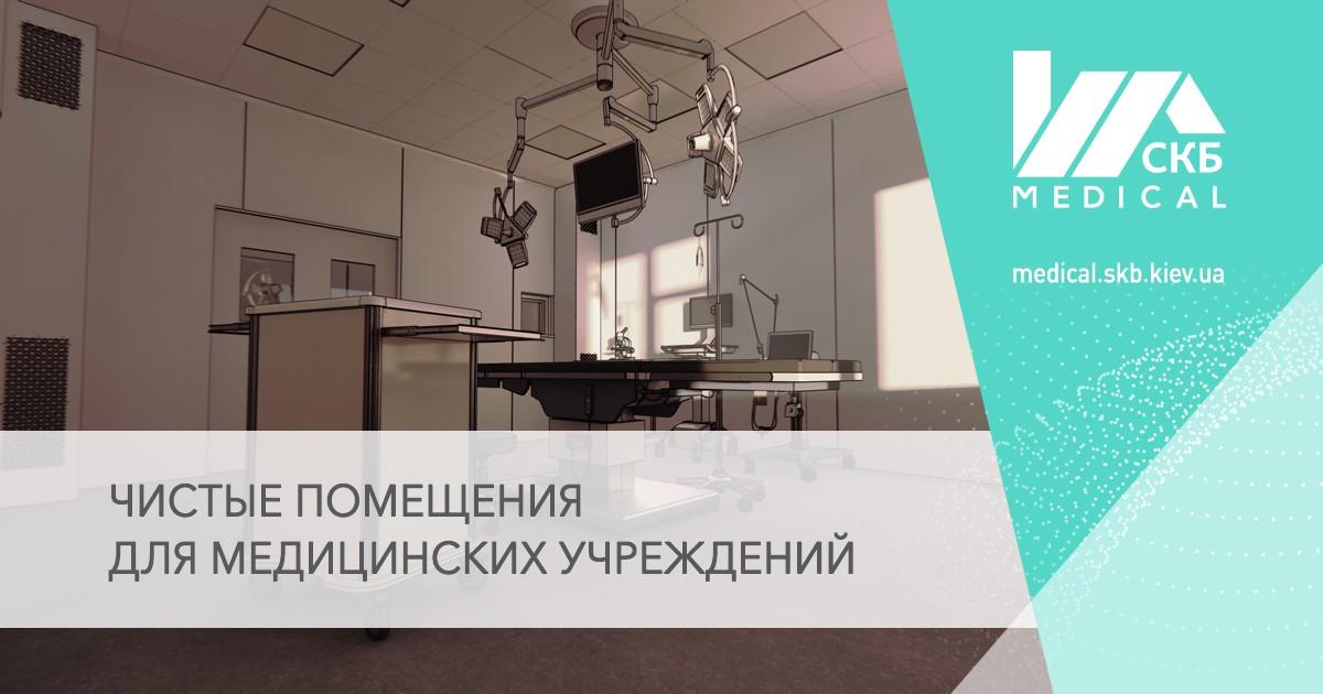 чистые помещения для медицины