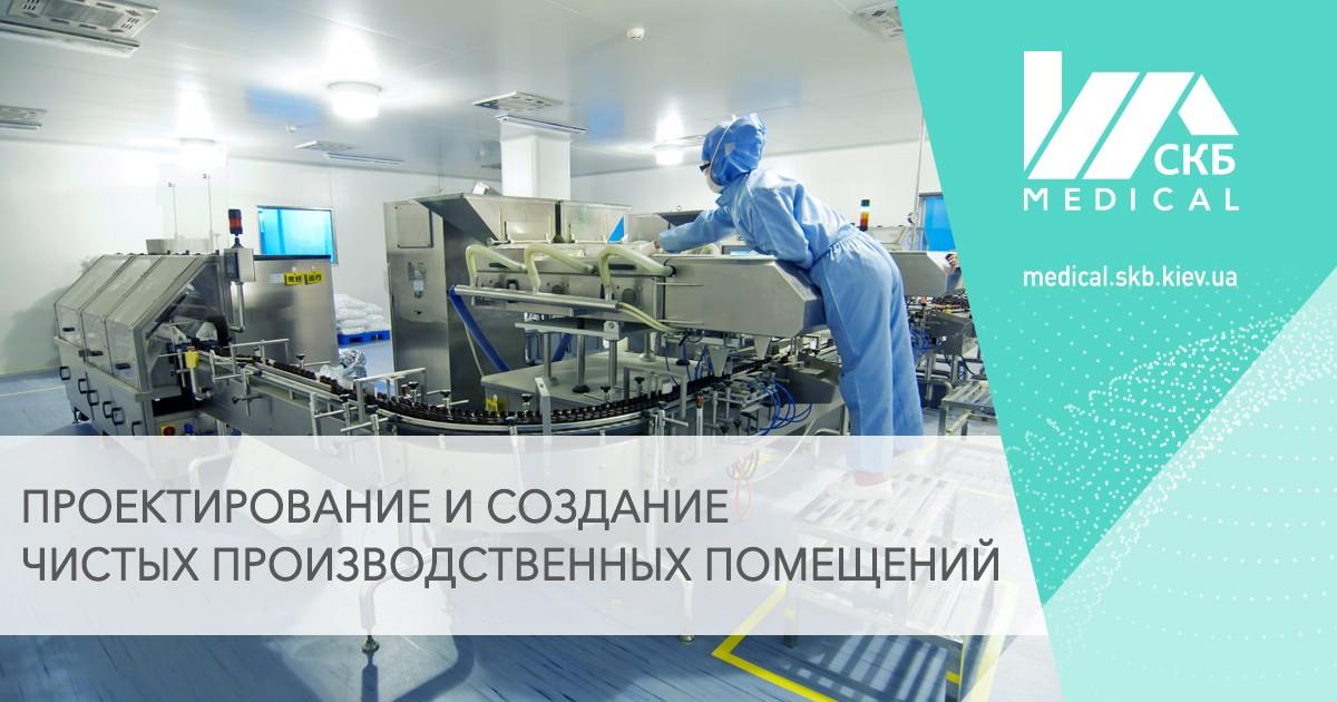 чистые помещения для фармацевтических производств