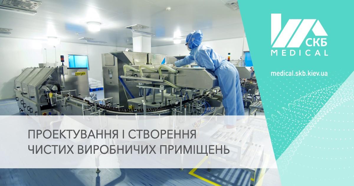 чисті приміщення для фармацевтичних виробництв