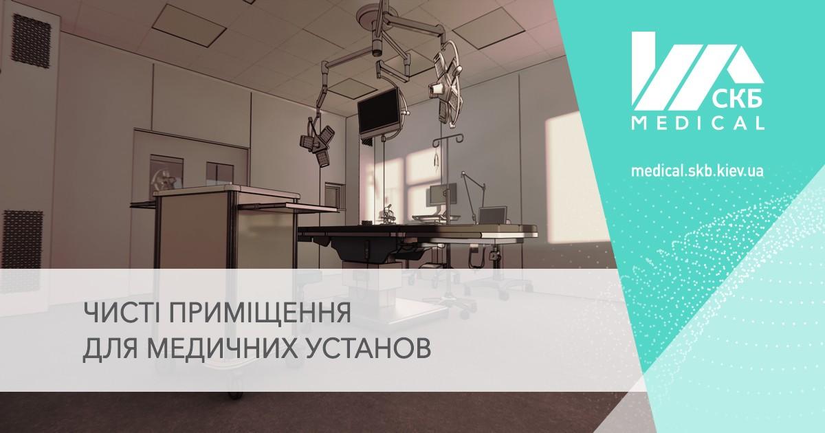 чисті приміщення для медицини