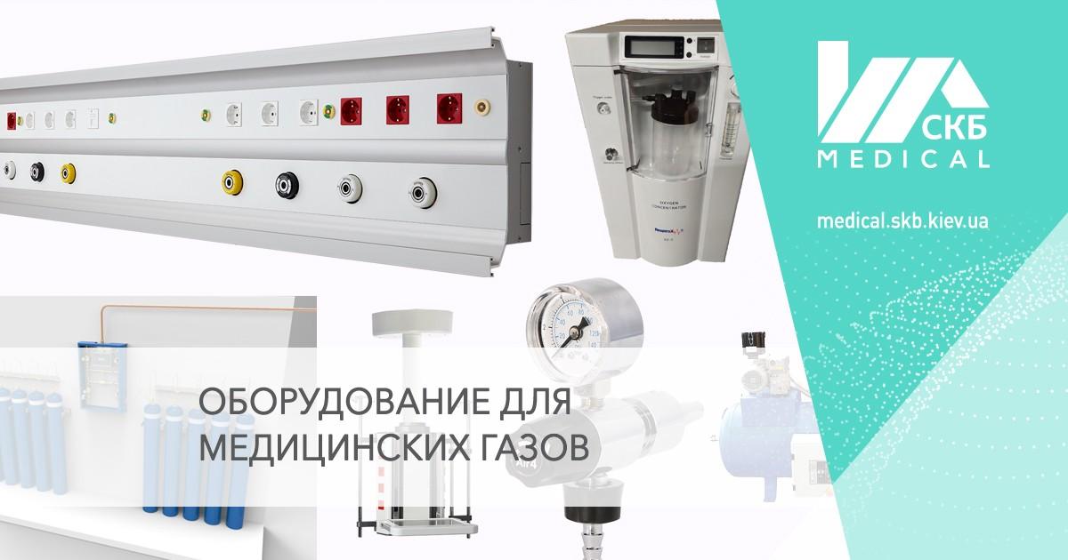 лечебное газоснабжение оборудование