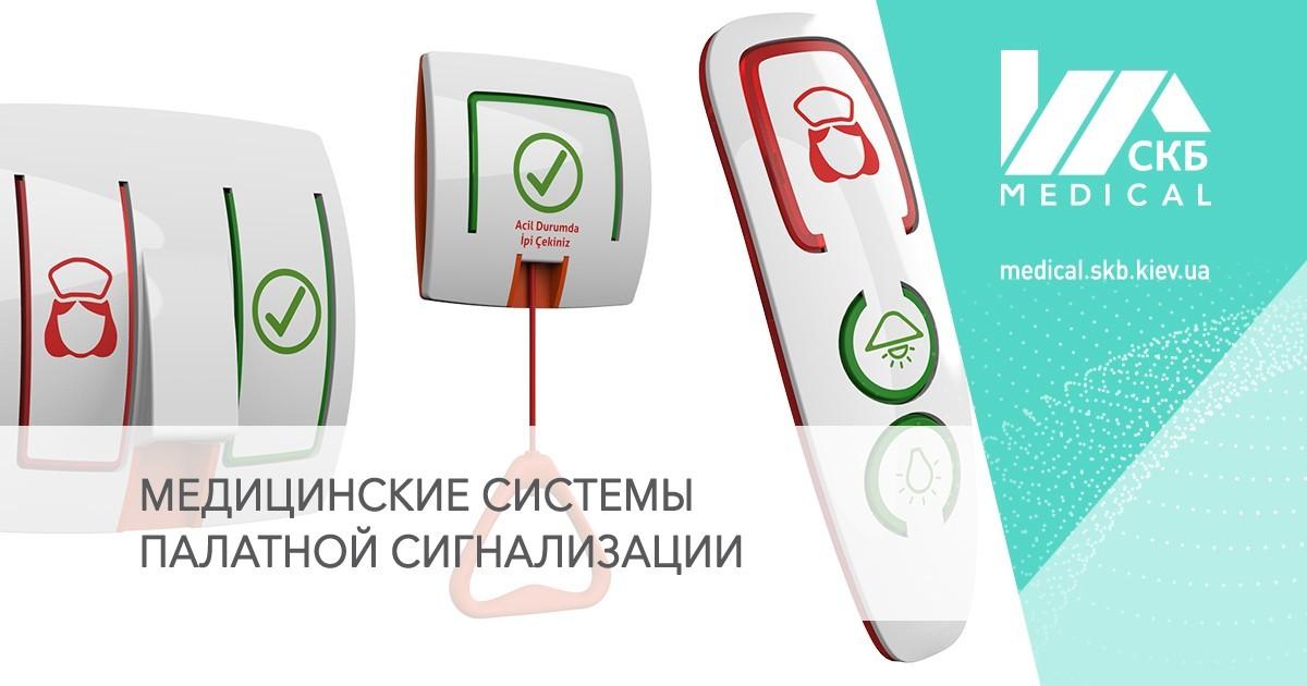 система палатной сигнализации