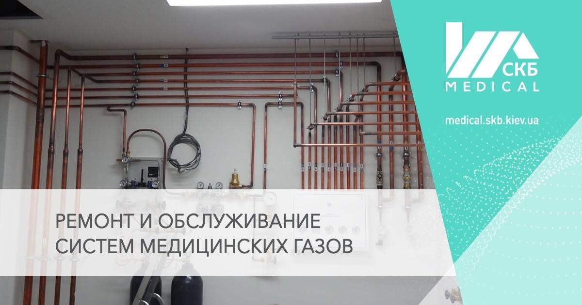 лечебное газоснабжение ремонт