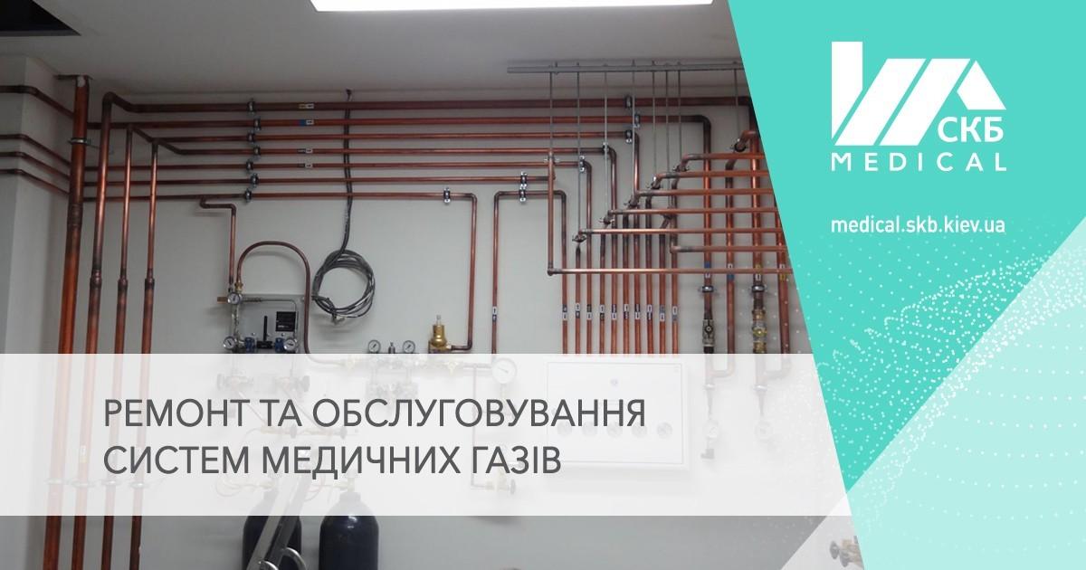 лікувальне газопостачання ремонт
