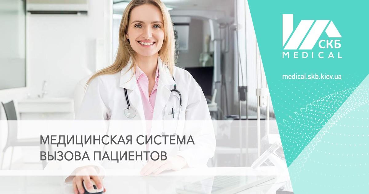 беспроводная система вызова пациентов