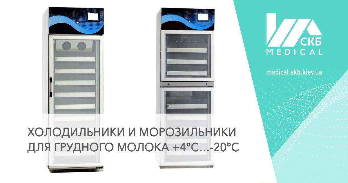 Холодильные шкафы для грудного молока для неонатального отделения