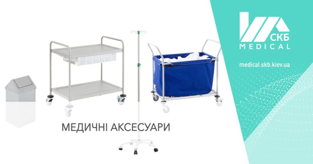 інші медичні меблі та аксесуари