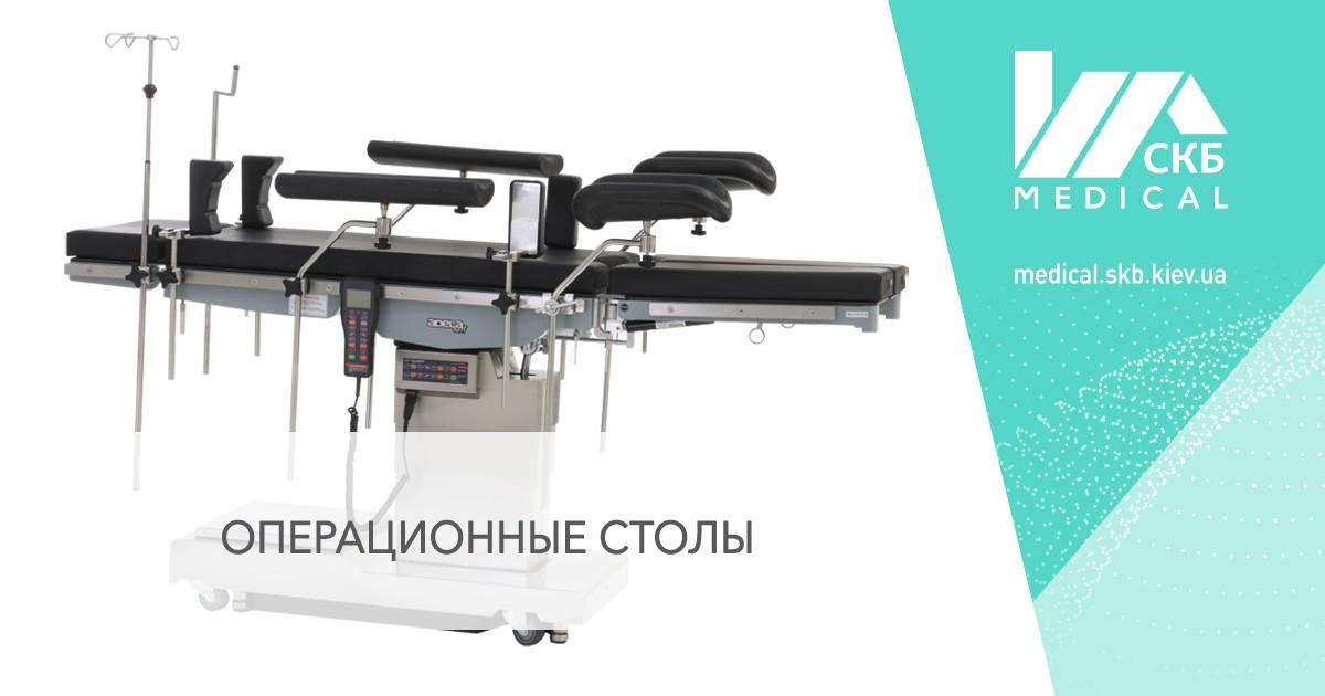 операционный стол купить у производителя