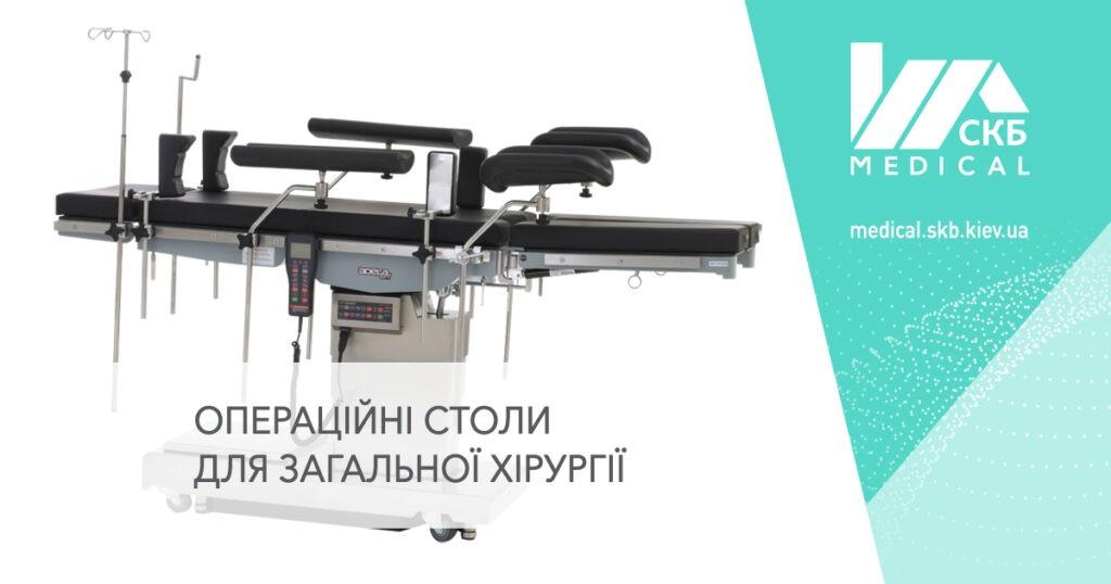 операційний стіл купити у виробника