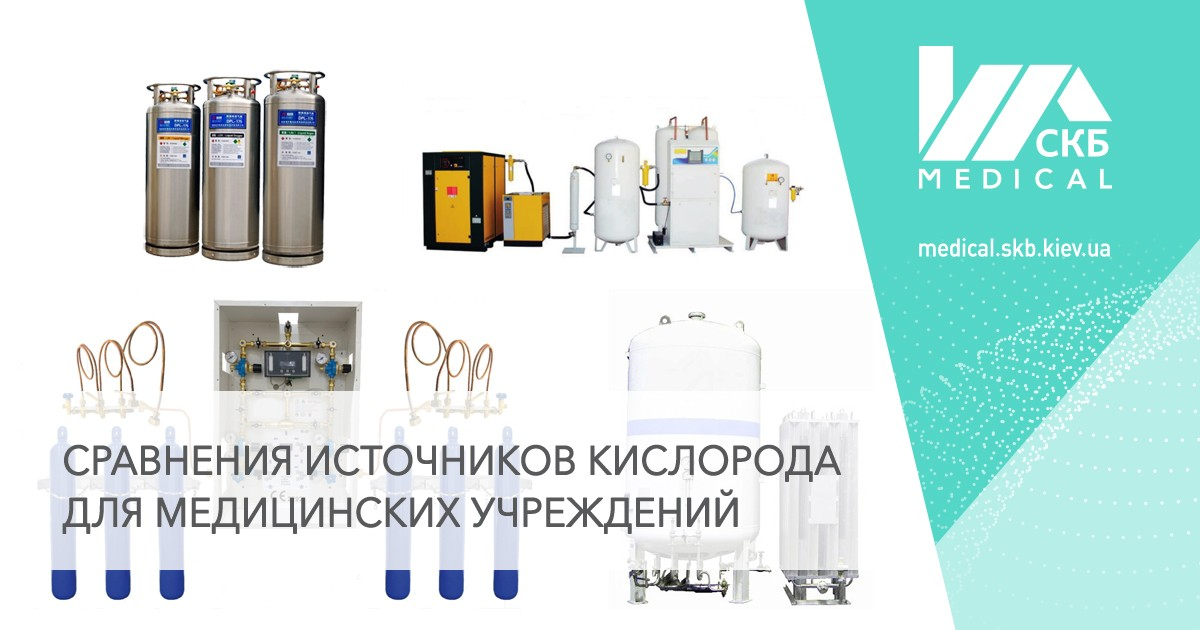 сравнения источников кислорода для медучреждений