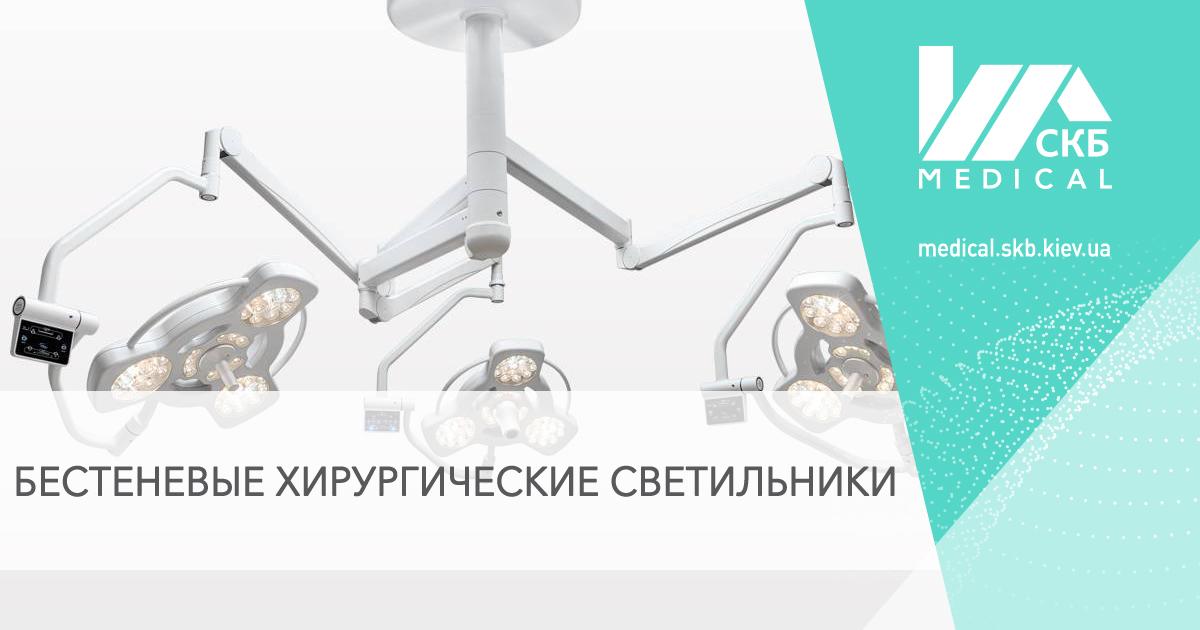 светильник диагностический хирургический бестеневой