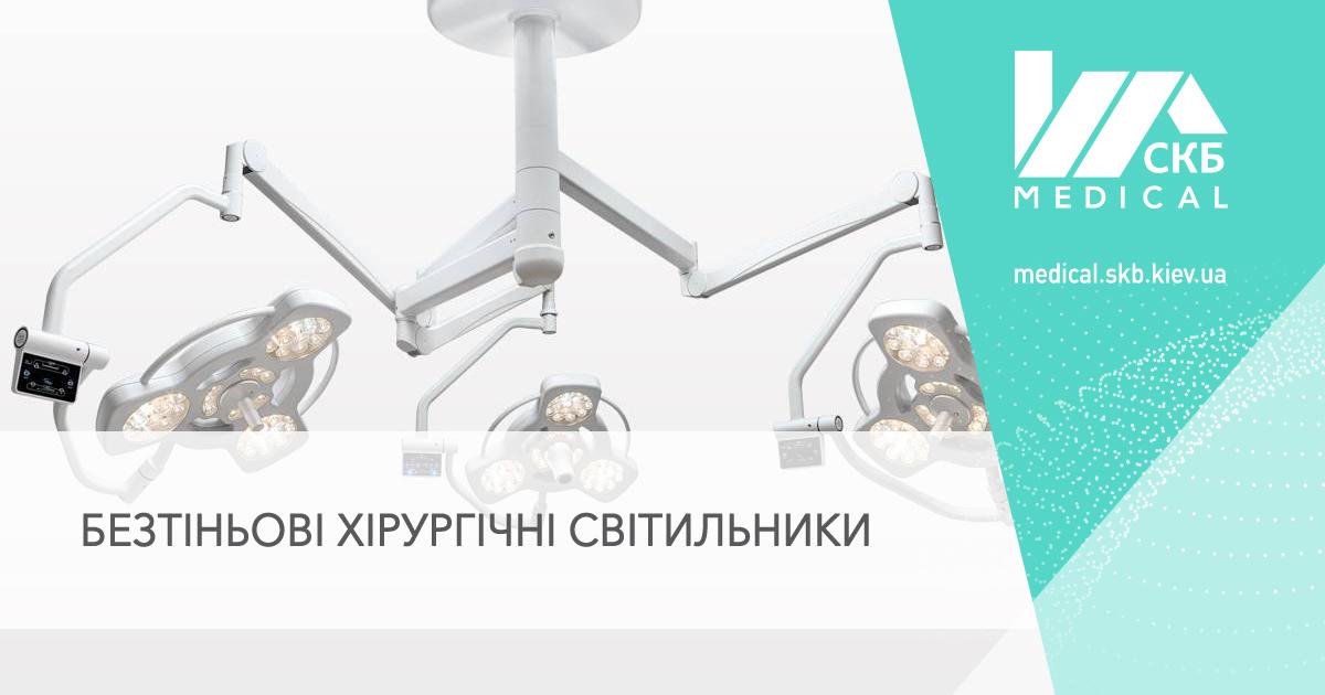 світильник діагностичний хірургічний безтіньовий