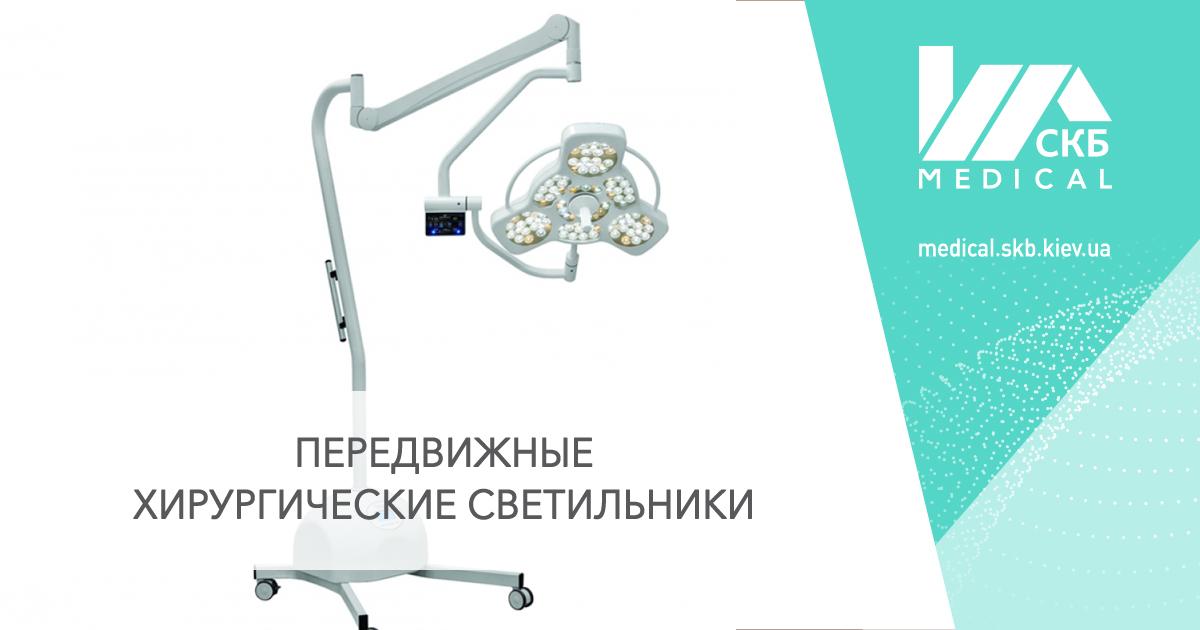 светильник медицинский хирургический передвижной