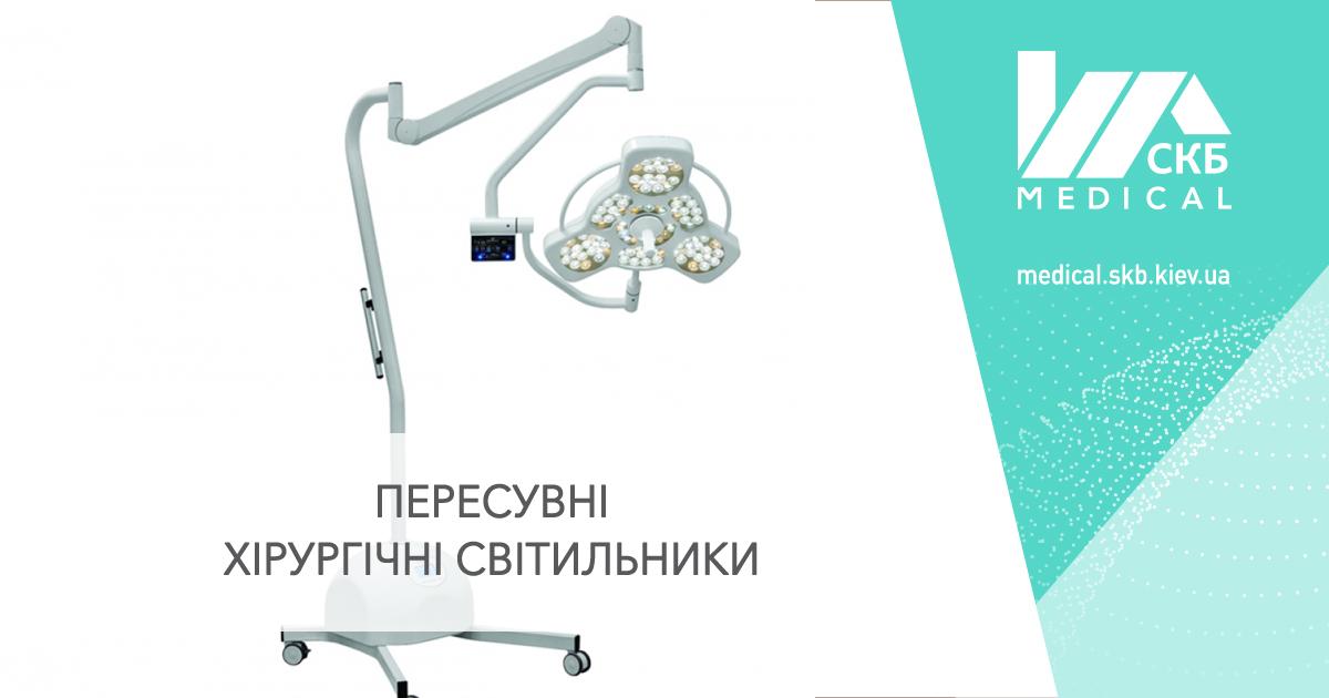 світильник медичний хірургічний пересувний