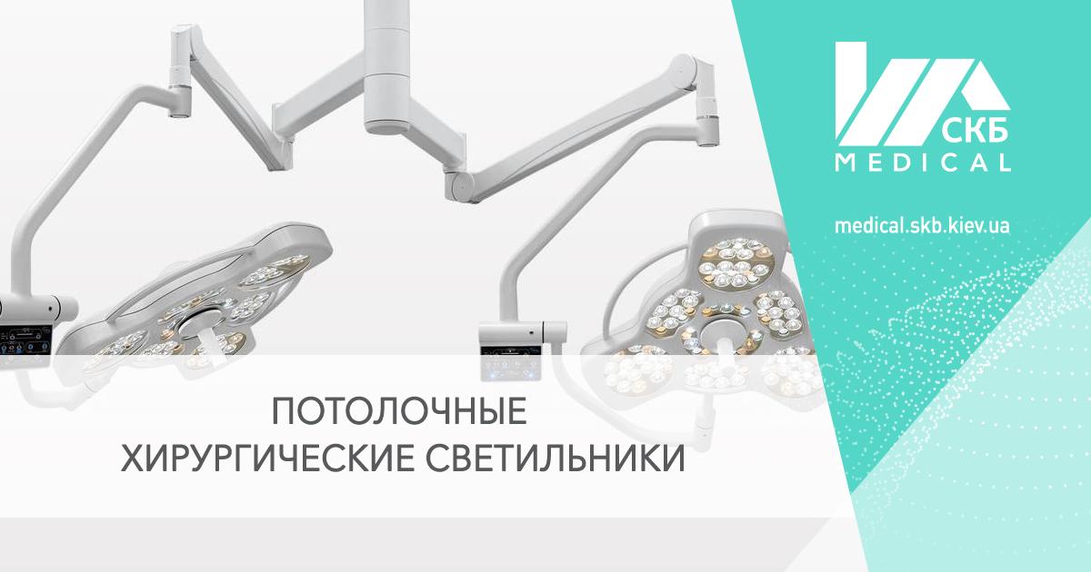 светильник хирургический потолочный