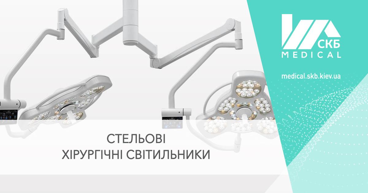 світильник хірургічний стельовий